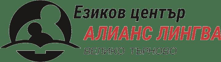 Езиков център Алианс Лингва – Велико Търново