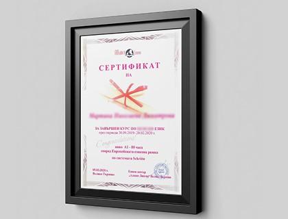 сертификат Алианс лингвa Велико Търново